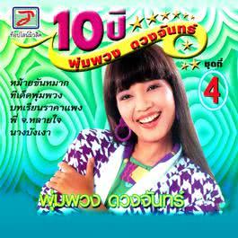 ฟังเพลงอัลบั้ม 10 ปี พุ่มพวง ดวงจันทร์ ชุด, Vol. 4