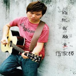 雖然我願意 2013 Wu Jia Hui