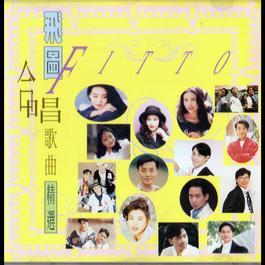 Fei Tu Ge Chang Ge Qu Jing Shua 1993 Various Artists