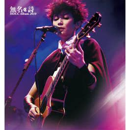 HOCC Wu Ming. Shi Legacy Tai Wan Xun Yan Zui Zhong Chang 2014 Denise Ho