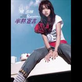 Rainie's Proclamation - Not Yet A Woman 2008 Rainie Yang (杨丞琳)