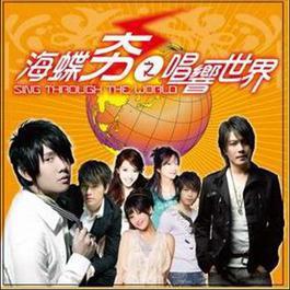 海蝶夯之唱響世界 2008 Various Artist