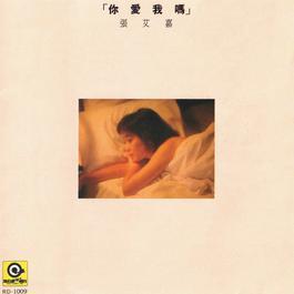 你爱我吗 1986 Sylvia Chang (张艾嘉)