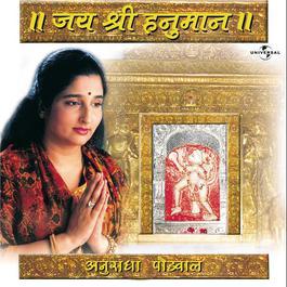 Jai Shree Hanumaan 2001 Anuradha Paudwal