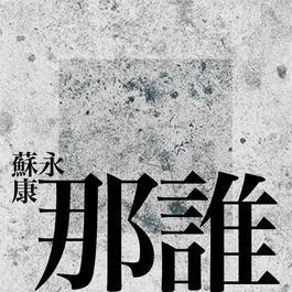 那誰 2011 苏永康