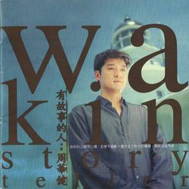 有故事的人 1998 Emil Wakin Chau (周华健)