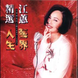 Life Of An Artist (Remastered) 2018 Judy Jiang (江蕙)