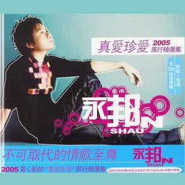 珍愛真愛風行精選集 2005 永邦
