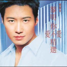 Li Ming Ni Ai Bu Ai Jing Xuan 1998 Leon Lai Ming (黎明)