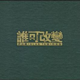 Wo Ai Que Ban 1999 Alan Tam
