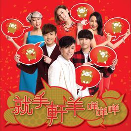 Le Le Tu Fu Xing 2015 Various Artist
