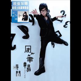 Time Guan Jun Qing Gong Ban 2009 Zhou Bichang