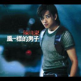 風一樣的男子 1999 陳曉東
