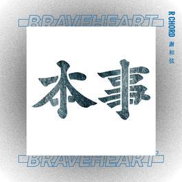 Braveheart 2016 R-chord