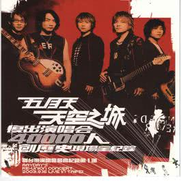 天空之城复出演唱会LIVECD全纪录 2004 Mayday (五月天)