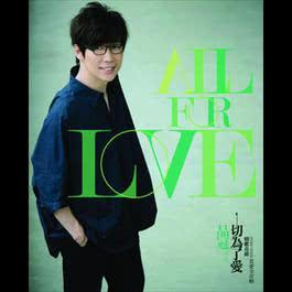 All For Love 2010 Victor Wong