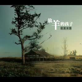 放羊的孩子 2009 圖騰