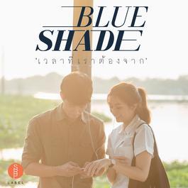 เวลาที่เราต้องจาก 2016 Blue Shade