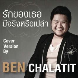 Rak Khong Thoe Mi Ching Rue Plao - Single 2010 Ben Chalatit