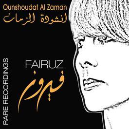 Ounshoudat Al Zaman- Rare Recording 2010 Fairuz