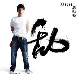 若無其事 2010 Jaycee Fong