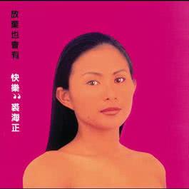Also Happy 1995 Donna Chiu (裘海正)