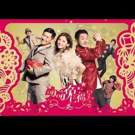 叻叻兔福星 2011 羣星