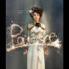 Pause 2012 Jade Kwan (关心妍)