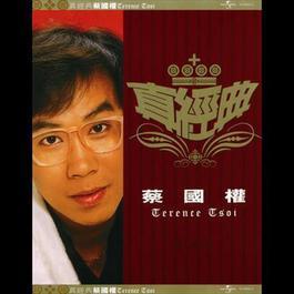 Zhen Jin Dian - Terence Tsoi 2012 Terence Choi (蔡国权)