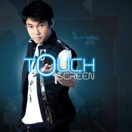 อัลบั้ม Touch Screen