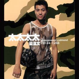 太太!太太! 1999 Edmond Leung