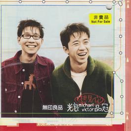 想見你 1999 Michael & Victor (无印良品)