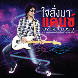 ฟังเพลงอัลบั้ม ใจสั่งมาแดนซ์ BY SEK LOSO