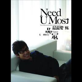 Need U Most Zui Xu Yao Ni 2007 Victor Wong (黄品冠)