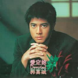 You Are The One I Loved Most 1997 Aaron Kwok