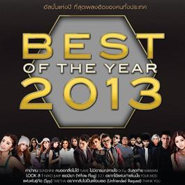 อัลบั้ม BEST OF THE YEAR 2013
