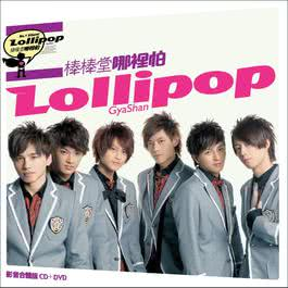 Gyashan 2007 Lollipop (棒棒堂)