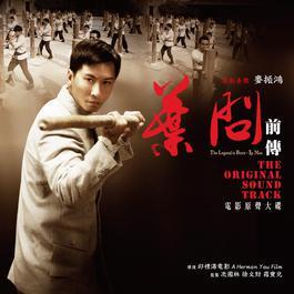 The Legend Is Born Ip Man Original Soundtrack (OST) 2010 Various Artist