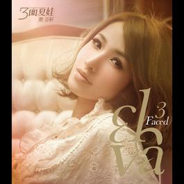 3 Faced Elva 2014 Elva Hsiao (萧亚轩)