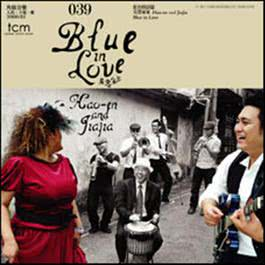 Blue In Love 2010 昊恩家家