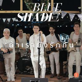 ถ้าเรายังรักกัน 2016 Blue Shade