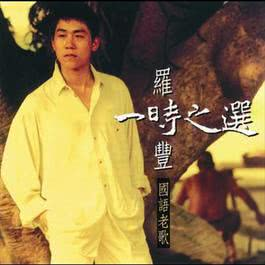 The Greatest Of Lou Shi Feng 2003 Daniel Luo