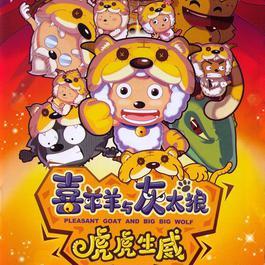 Xi Yang Yang Yu Hui Tai Lang Zhi Hu Hu Sheng Wei Original Soundtrack 2014 喜羊羊与灰太狼