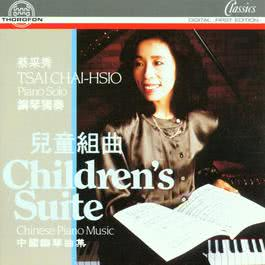 Children's Suite 2008 蔡采秀