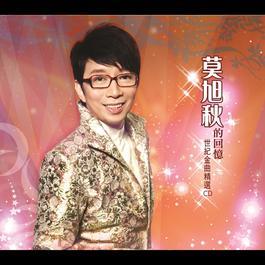 莫旭秋的回憶(世紀金曲精選) 2008 莫旭秋