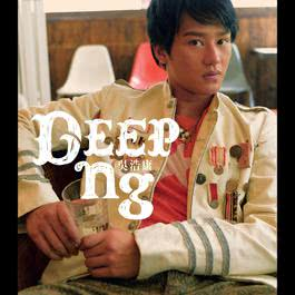 Documentary 2006 Ng Deep (吴浩康)