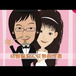 Wo Yao Jie Hun 2006 吾酷