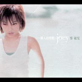 一個人的情歌  (香港版) 2002 Joey Yung (容祖儿)