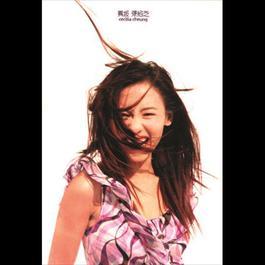 Zhen Wo Zhang Bo Zhi 2002 Cecillia Cheung (张柏芝)