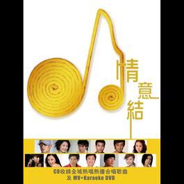 Cheng Se Shu Jia 2007 Justin Lo; Miriam Yeung